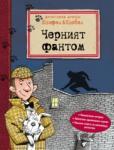 Черният фантом (ISBN: 9789546258465)