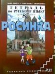Тетрадь по русскому языку для 8 класса. Росинка (ISBN: 9789541807071)
