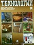Технологии за 8. клас (ISBN: 9789541807019)