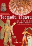 Тестови задачи по история и цивилизация за 7. клас (ISBN: 9789541806685)