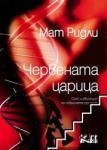 Червената царица (ISBN: 9789542813071)