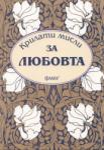 Крилати мисли за любовта (ISBN: 9786191780112)