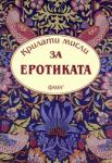 Крилати мисли за еротиката (ISBN: 9786131780127)