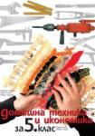 Домашна техника и икономика за 5. клас (ISBN: 9789541804919)