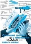 Книга за учителя по Домашна техника и икономика за 5. клас (ISBN: 9789541804933)