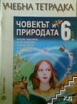 Човекът и природата за 6. клас Учебна тетрадка (ISBN: 9789541805251)
