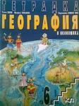 Tетрадка по география и икономика за 6. клас (ISBN: 9789541805312)