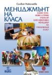 Мениджмънт на класа (ISBN: 9789544268978)