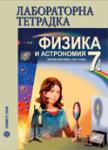 Лабораторна тетрадка по физика и астрономия за 7. клас (ISBN: 9789541806241)