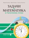 Задачи по математика за бързоуспяващи ученици за 2. клас (ISBN: 9789541806395)