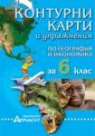 Контурни карти и упражнения по география и икономика за 6. клас (ISBN: 9789549303339)
