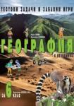 Тестови задачи и забавни игри по география и икономика за 6. клас (ISBN: 9789541805701)