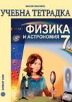 Учебна тетрадка по физика и астрономия за 7. клас (ISBN: 9789541806234)