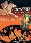 Тетрадка по история и цивилизация за 7. клас (ISBN: 9789541806203)