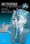 Книга за учителя по история и цивилизация за 7. клас (ISBN: 9789541806210)