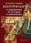 Контурни карти и упражнения по история и цивилизации (ISBN: 9789549303476)