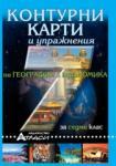 Kонтурни карти и упражнения по география и икономика за 7. клас (ISBN: 9789549303506)