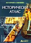 Исторически атлас за 7. клас (ISBN: 9789549303483)