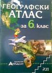 Географски атлас за 6. клас (ISBN: 9789549303353)