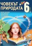 Човекът и природата за 6. клас (ISBN: 9789541805244)