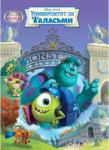 Университет за таласъми (ISBN: 9789542709473)