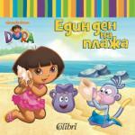 Един ден на плажа/ Dora The Explorer (2013)