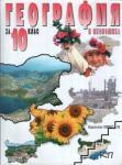 География и икономика за 10 клас Задължителна подготовка (ISBN: 9789541808221)