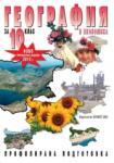 География и икономика за 10 клас Профилирана подготовка (ISBN: 9789541808214)