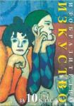 Изобразително изкуство за 10. клас профилирана подготовка (ISBN: 9789541801451)