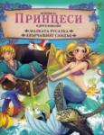 Истории за принцеси и други приказки: Малката русалка. Хвърчащият сандък (2013)