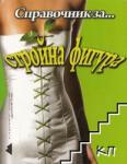 Справочник за. . . стройна фигура (2013)