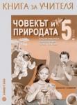 Книга за учителя по човекът и природата за 5. клас (ISBN: 9789541804728)