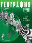 Книга за учителя по география и икономика за 5. клас (ISBN: 9789541804759)