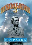 "Тетрадка по РУСКИ ЕЗИК за 7. клас ""ШКОЛЬНИК 3 (ISBN: 9789541804599)"