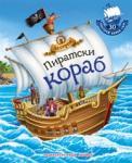 Аз строя: Пиратски кораб (ISBN: 9789542611820)