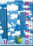 Изобразително изкуство за 11. клас (ISBN: 9789541802014)