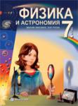 Физика и астрономия за 7. клас (ISBN: 9789541806227)