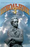 "Руски език ""Школьник 3"" за 7. клас (ISBN: 9789541804582)"