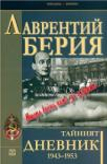 Тайният дневник 1943-1953 (ISBN: 9789547337770)