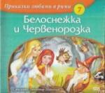 Приказки любими в рими: Белоснежка и Червенорозка (ISBN: 9786191510979)
