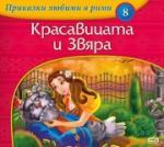 Приказки любими в рими: Красавицата и Звяра (ISBN: 9786191510962)