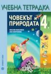Човекът и природата за 4. клас Учебна тетрадка (ISBN: 9789541804353)