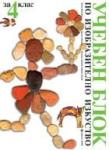 Учебен блок по изобразително изкуство за 4. клас (ISBN: 9789541804414)