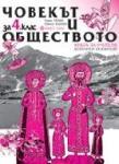 Човекът и обществото за 4. клас Книга за учителя (ISBN: 9789541804391)