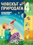 Човекът и природата за 4. клас (ISBN: 9789541804346)