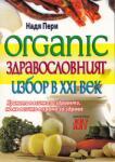 Organic - здравословният избор в ХХI век (2013)