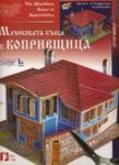 Млъчковата къща в Копривщица - хартиен модел (ISBN: 9789546721730)