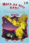 Мога да чета сам! Златната птица (2013)