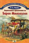 Избрана класика за ученика №13: Изумителните приключения на Барон Мюнхаузен (2013)