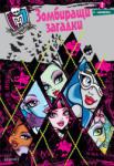 Зомбиращи загадки 2 (ISBN: 9789542709671)